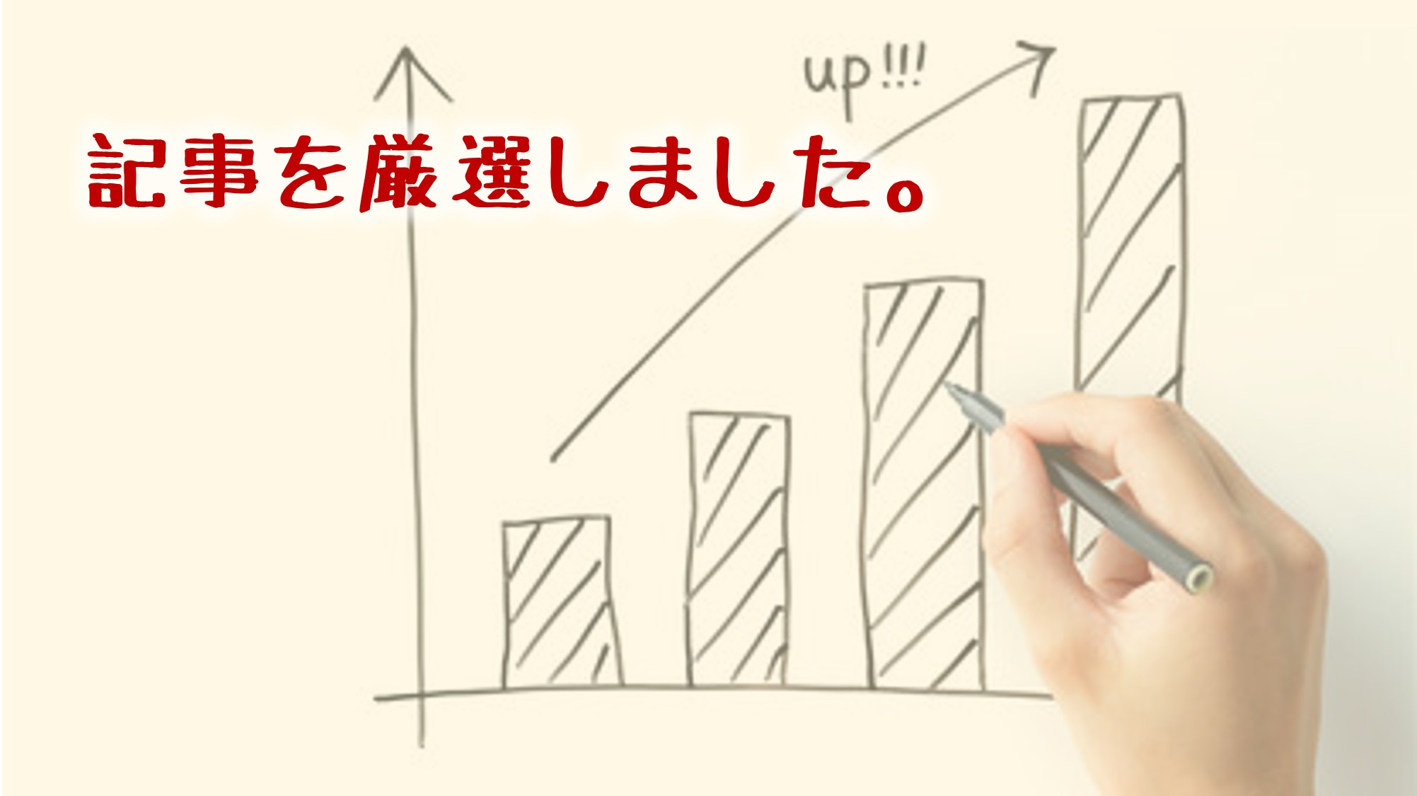 今期こそ業績を上げる!と意気込む社長・起業家にまず読んで欲しい記事7選